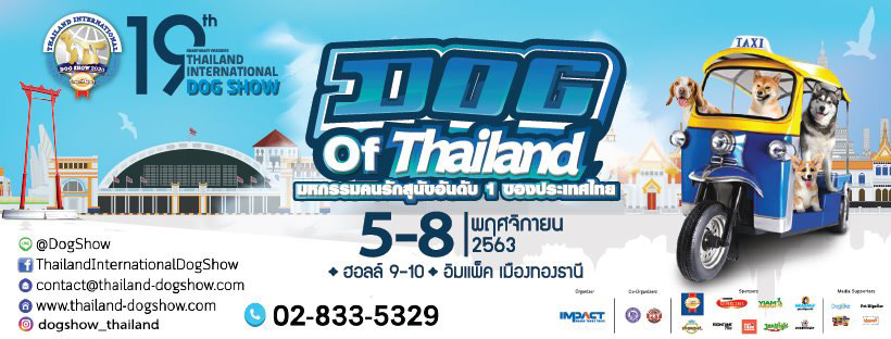 SmartHeart presents Thailand International Dog Show 2020